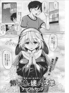 【エロ漫画・エロ同人誌】シスターがチンポで女性をオトすことは出来ないと言うから実際に確かめてみたwwww