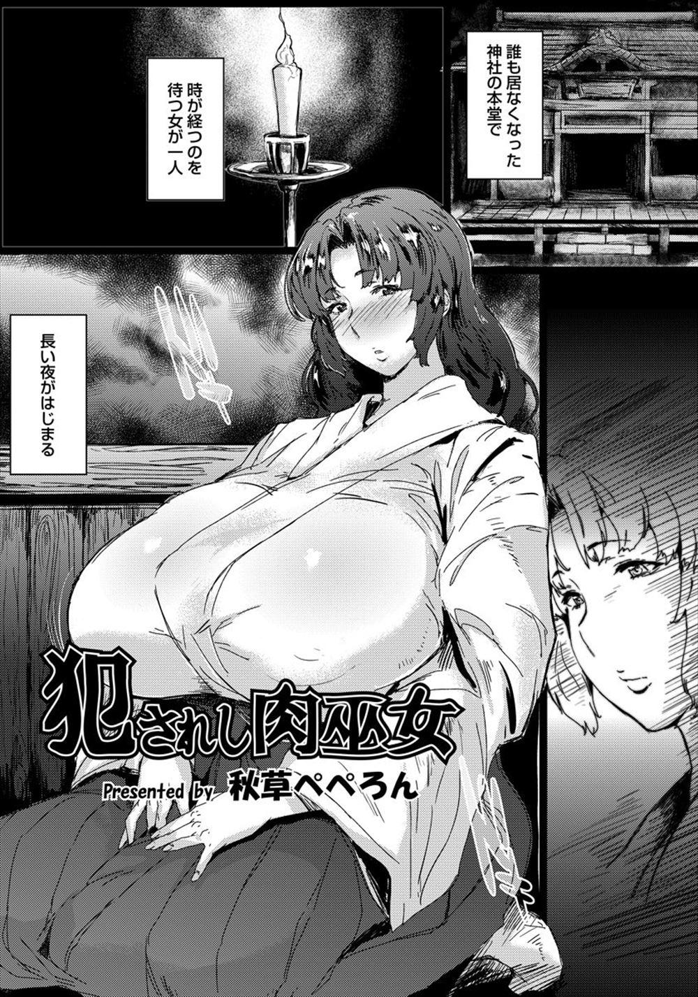 [秋草ぺぺろん] 犯されし肉巫女 (1)