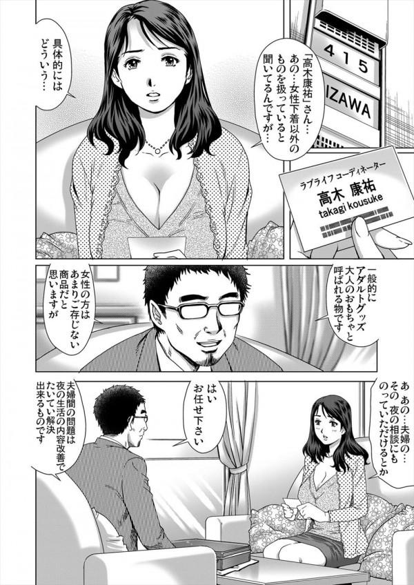 【エロ漫画・エロ同人】女性用下着の訪問販売をしている男は夜の性生活の相談も受けていて、人妻にエロ下着を着てもらうとハメるwww (5)