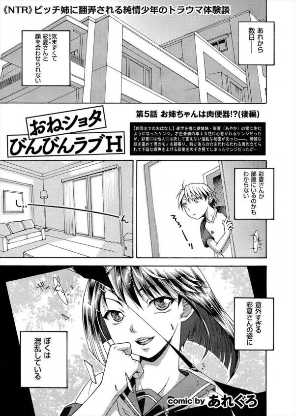 [あれぐろ] おねショタびんびんラブH 第5話(後編) (1)