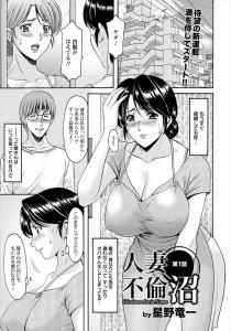 【エロ漫画】旦那が浮気しているのを見た巨乳な人妻は声をかけてきた男に抱かれて自分も不倫をするwww