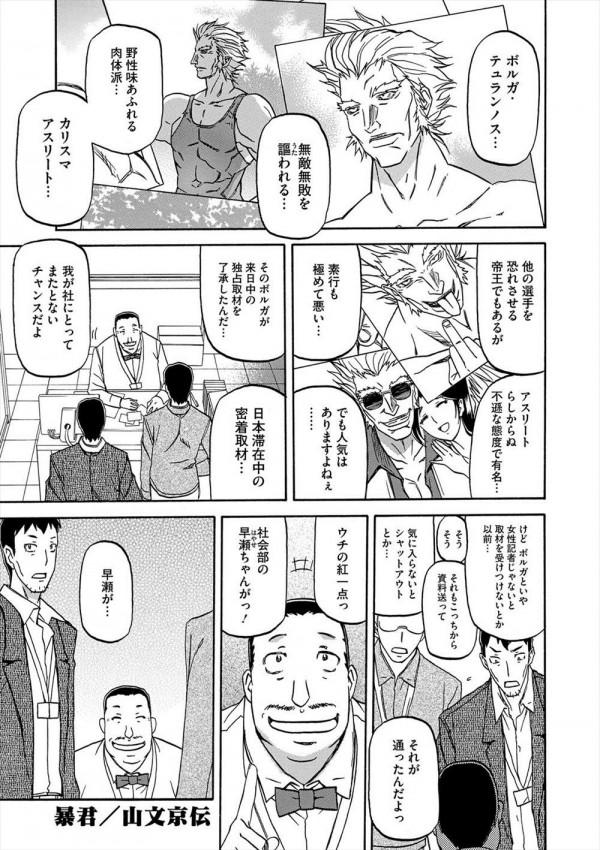 [山文京伝] カリスマ暴君 (1)