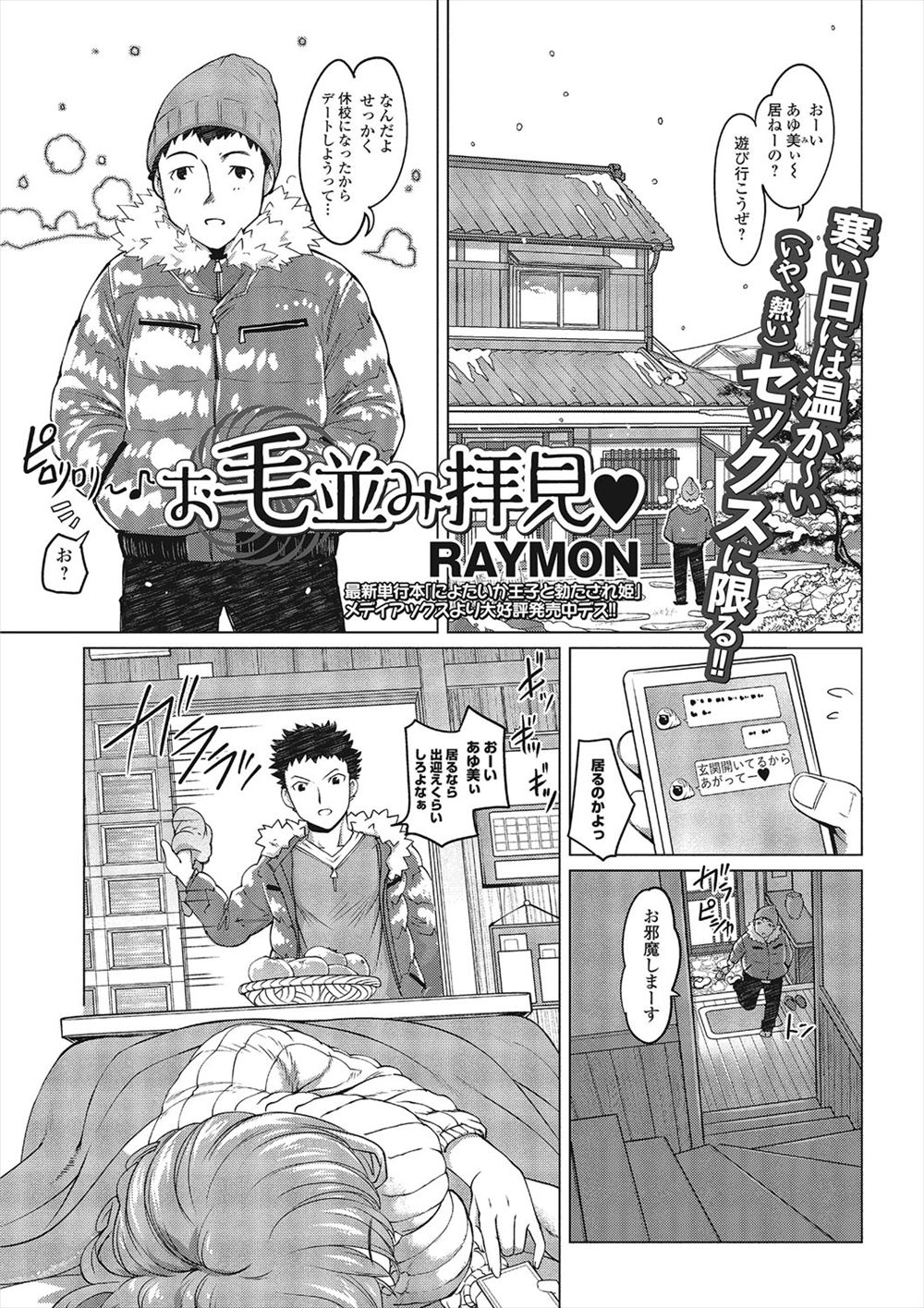 [RAYMON] お毛並み拝見 (1)
