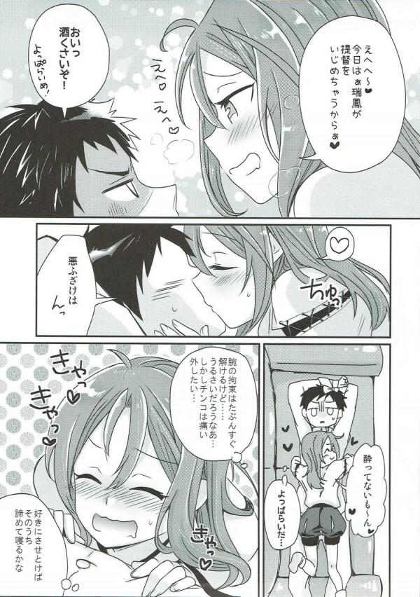 【艦これ エロ漫画・エロ同人】酔っ払った瑞鳳が提督をいじめるつもりがお仕置きのセックス中出しされてるーーww (6)