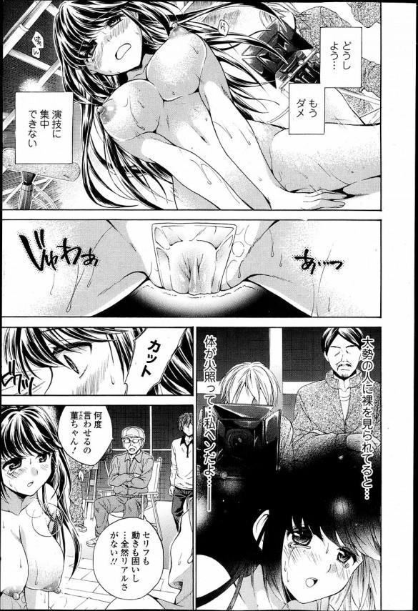 [椿屋めぐる] エロ・メロ・シネマティック (1)