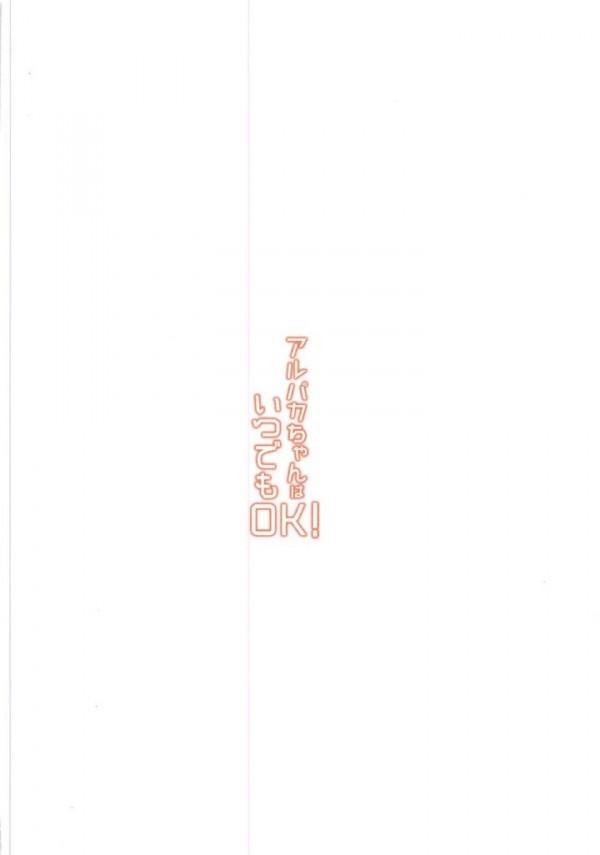 【けものフレンズ エロ漫画・エロ同人誌】発情期?アルパカさんは常時それですwwwwwwwwwwwwww (14)