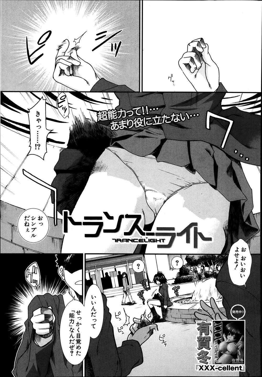 [有賀冬] トランスライト (1)