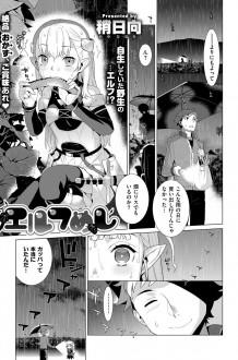 【エロ漫画・エロ同人】ロリエルフを拾って耳を触っていたら発情したらしくチンポをしゃぶってきてセックスする!!