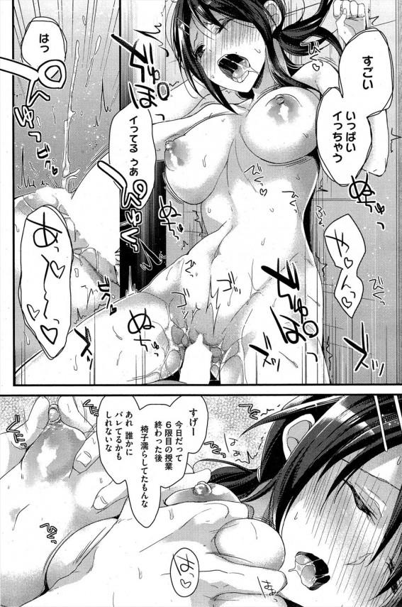 【エロ漫画】告白してきたJKは何でも言うことを聞いてくれ、エロ下着を着てもらうと学校でハメるwww (20)