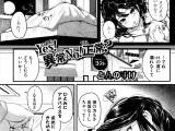 [とんのすけ] Yes!異常No!正常? (1)