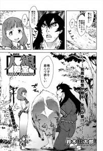 【エロ漫画】獣人の二人は己の野生に従って山奥で全裸になると激しく交尾をして子孫を残すwww