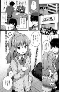 【エロ漫画】家出したと言うJKの従妹を家に泊めてやることになったがエッチに誘惑されてセックスしてしまうwww