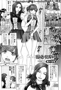 【エロ漫画】ファンの一人を連れてきてオフ会をすることになったアイドルだったが、オフ会は乱交パーティーだったwww