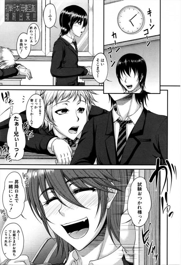 [杜若かなえ] 麗花艶花 (1)