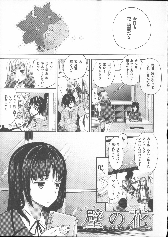 【エロ漫画】いつも一人でいるクラスメイトの女子のことが好きになっていたが、彼女は自分を変えたくてヤリチンたちに声をかけるとハメ撮りするwww