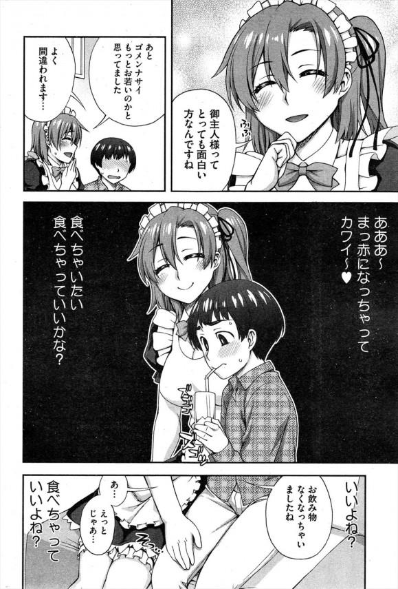 田舎から上京してきた大学生がメイド喫茶に来たらエッチなサービスでセックスすることにwww (4)