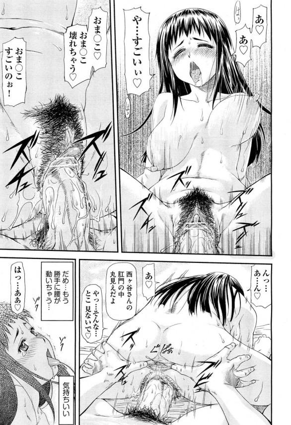 【エロ漫画・エロ同人】彼氏一筋な彼女だったが、彼氏の友達のデカチンでセックスされると身も心も寝取られるwww (25)