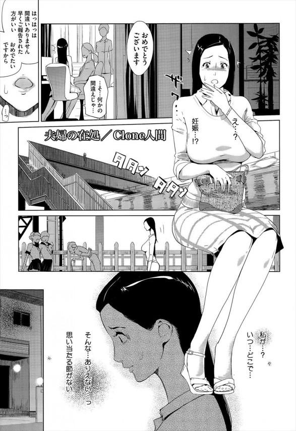 [Clone人間] 夫婦の在処 (1)