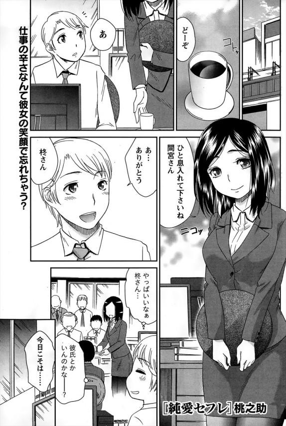 [桃之助] 純愛セフレ (1)