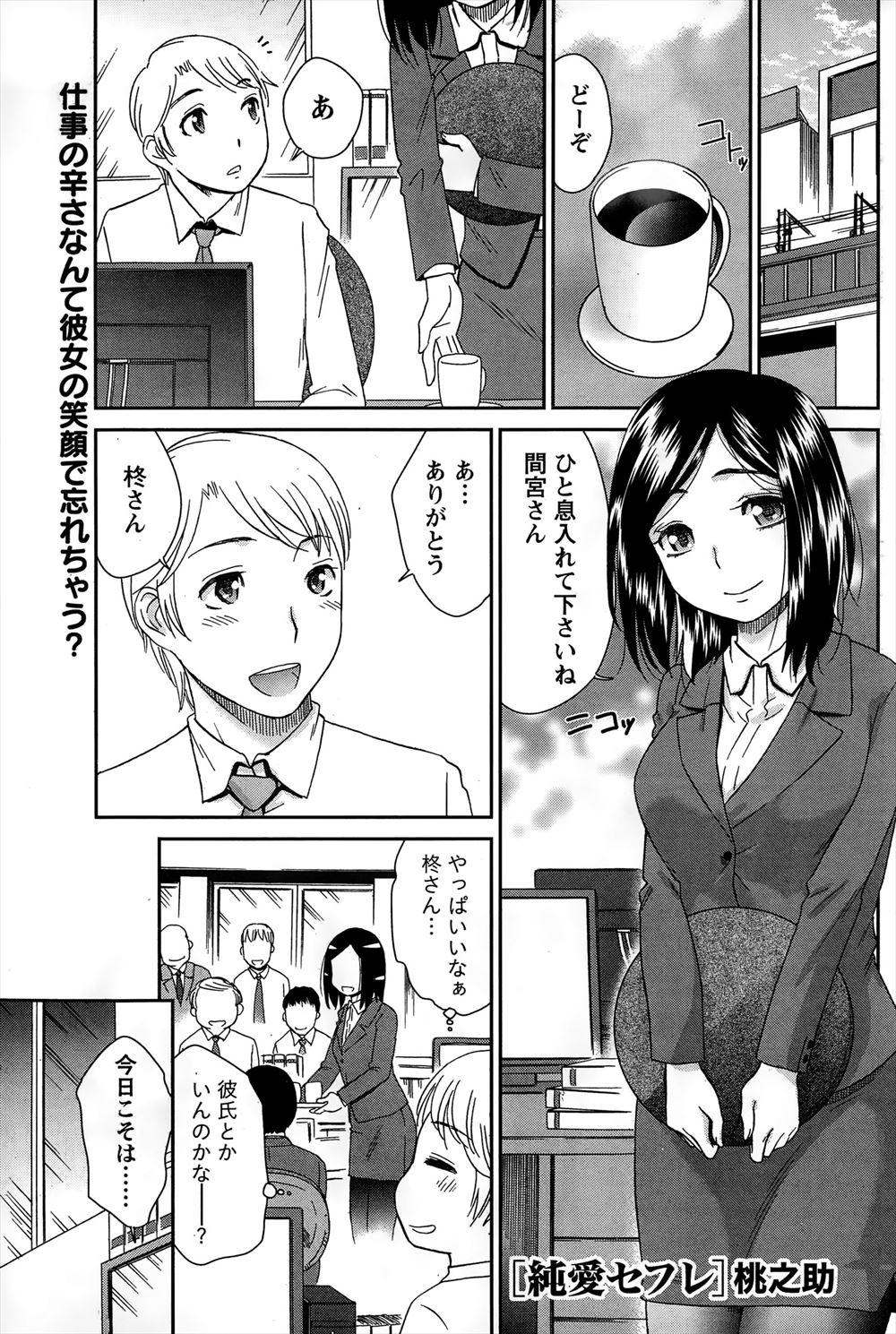 【エロ漫画】男たちから人気のある同僚に告白したら恋人ではなくセフレにならとハメる関係になるwwwwwww