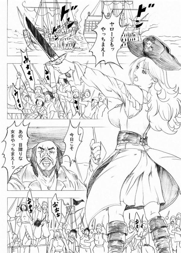 [裏イヌ亭] 女海賊の末路 (2)