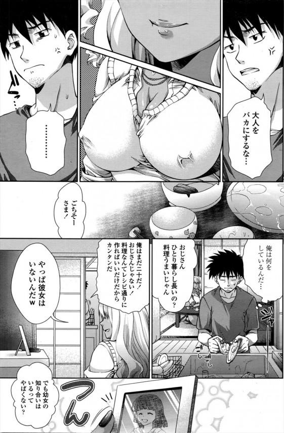 【エロ漫画】黒ギャルに泊めて欲しいと言われてエッチさせてくれるという誘惑につい負けて生ハメセックスするwwwwwwww (3)