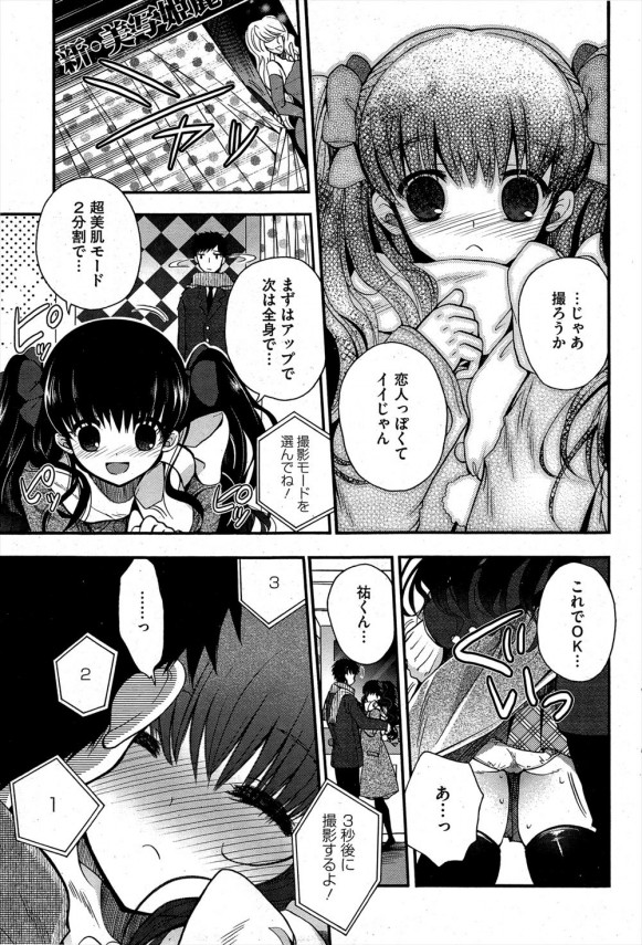 【エロ漫画】彼女との初セックスはプリクラを撮りながらで、バレるかバレないかの緊張と快感にハマる☆ (3)