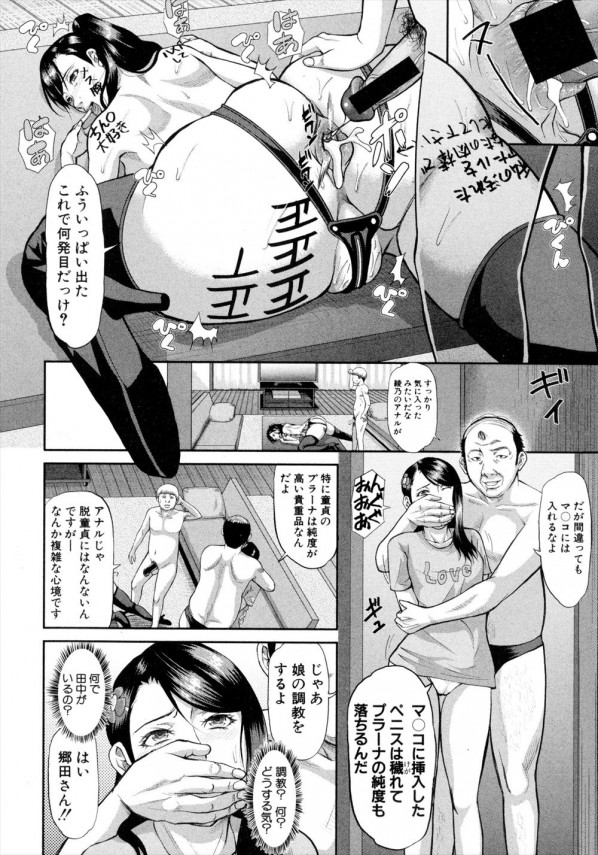 【エロ漫画・エロ同人】イカれた宗教団体はアナルに精液を出されると幸せになれると言って一家を肉便器にするwww (12)