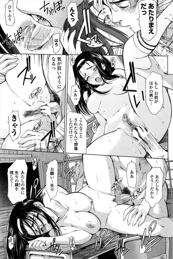 【エロ漫画】JKに誘われた男教師は誰もいない教室で裸になるとディープキスをしたり初セックスする!! (15)