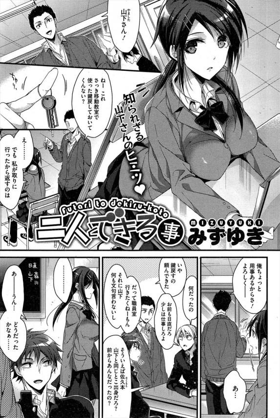 【エロ漫画】告白してきたJKは何でも言うことを聞いてくれ、エロ下着を着てもらうと学校でハメるwww (1)
