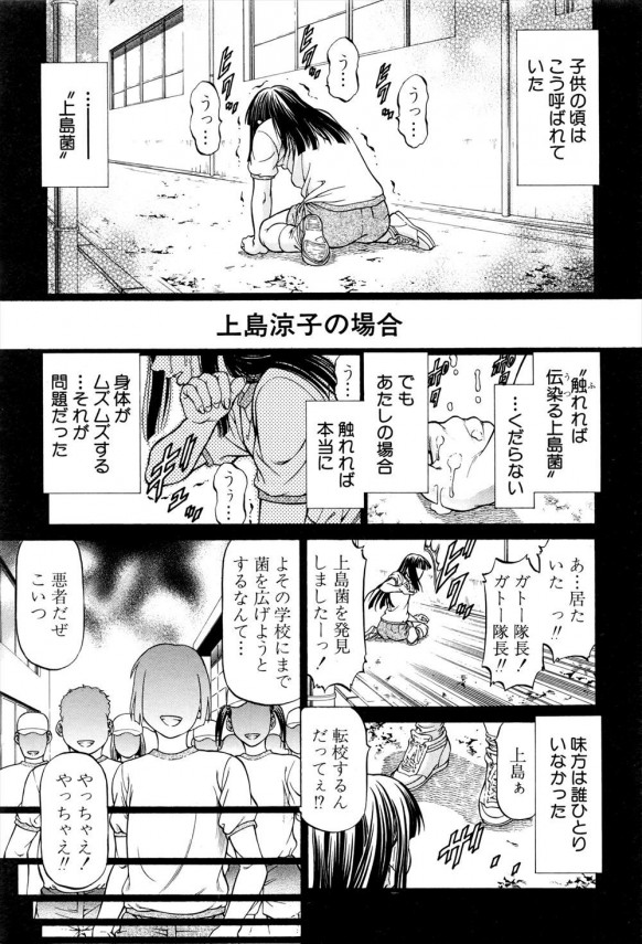 [香吹茂之] 異能女子・上島 その3 (1)