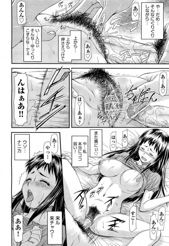 【エロ漫画・エロ同人】彼氏一筋な彼女だったが、彼氏の友達のデカチンでセックスされると身も心も寝取られるwww (18)