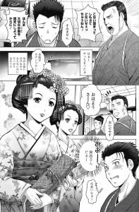 【エロ漫画】職人を目指す弟子は師匠の一人娘と一緒にお風呂に入ってしまうと生ハメ中出しSEXするww
