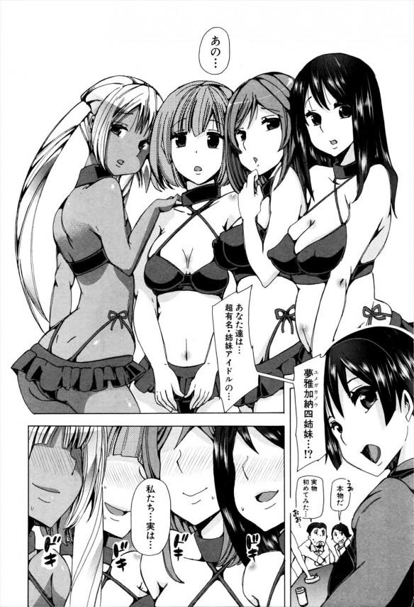 動物の性行為を映すイカれた番組に獣姦願望のある四姉妹アイドルが参戦したwww (4)