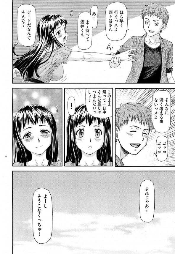 【エロ漫画・エロ同人】彼氏一筋な彼女だったが、彼氏の友達のデカチンでセックスされると身も心も寝取られるwww (4)