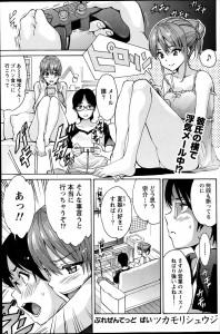 【エロ漫画】仕事ができずに社内恋愛している彼女に心配をかけていたが、励まされると会社でセックスする!!