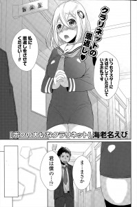 【エロ漫画】愛用していたクラリネットが巨乳娘に擬人化するとパイズリしてくれたりセックスする!!