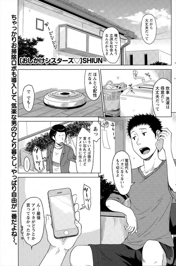 [SHIUN] おしかけシスターズ (1)