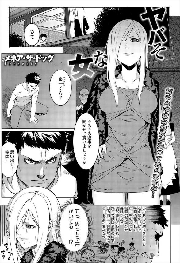 [メネア・ザ・ドッグ] ヤバそな女 (1)