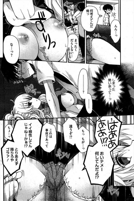 【エロ漫画】理想の義妹は清純だったが、実際はビッチでショックを受けるも童貞を奪われて距離が縮まるwww (6)