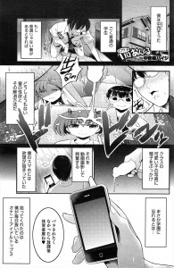 【エロ漫画】性欲絶倫な男子はオナネタにしている女子三人組に弱みを握られると4Pでハメることになる♪