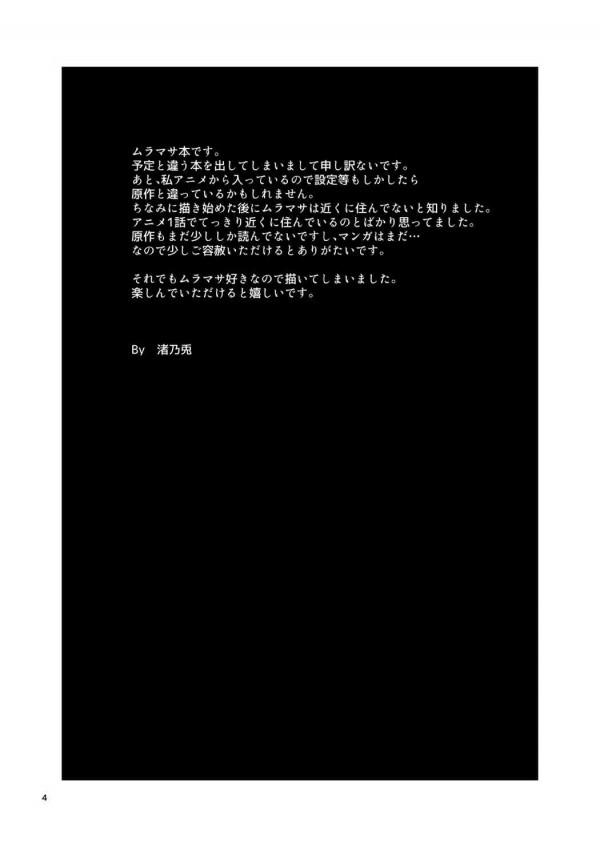 【エロマンガ先生 エロ同人】小説のためならとムラマサ先輩がセックスさせてくれ、処女をもらうとエッチに感じさせる!! (3)