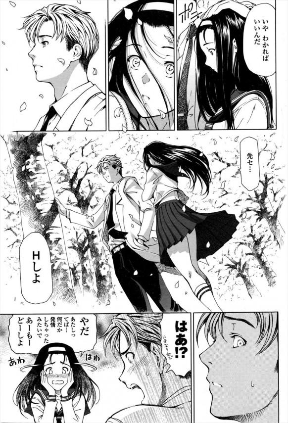 【エロ漫画】JKに誘われた男教師は誰もいない教室で裸になるとディープキスをしたり初セックスする!! (5)