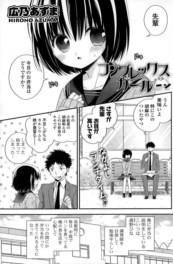 [広乃あずま] コンプレックスガール (1)