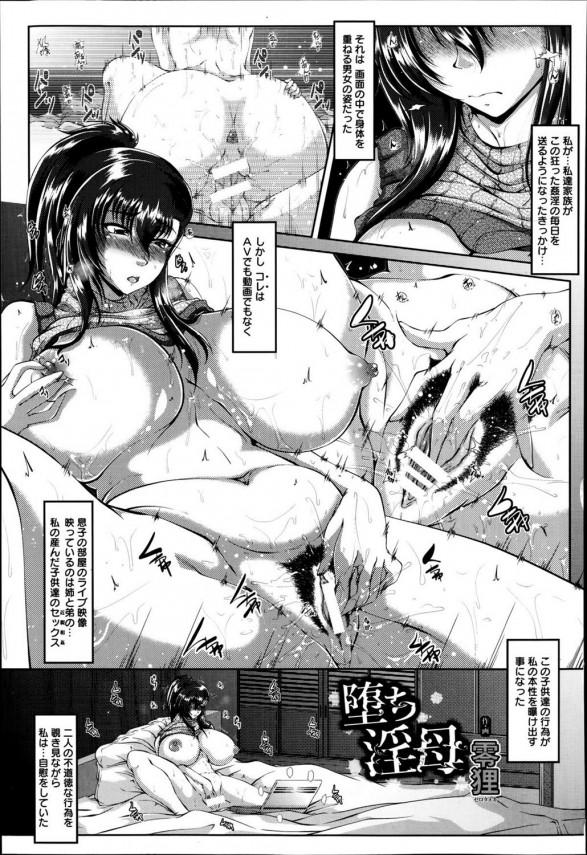 [零狸] 堕ち淫母 (5)