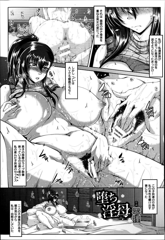 【エロ漫画・エロ同人】巨乳な母親は息子と娘がセックスしているのを見て見ぬフリしていたが、妊娠した娘と一緒に息子と3Pセックスすることにwww