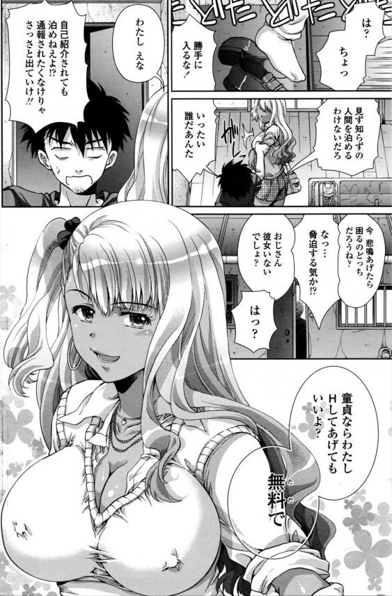 【エロ漫画】黒ギャルに泊めて欲しいと言われてエッチさせてくれるという誘惑につい負けて生ハメセックスするwwwwwwww (2)