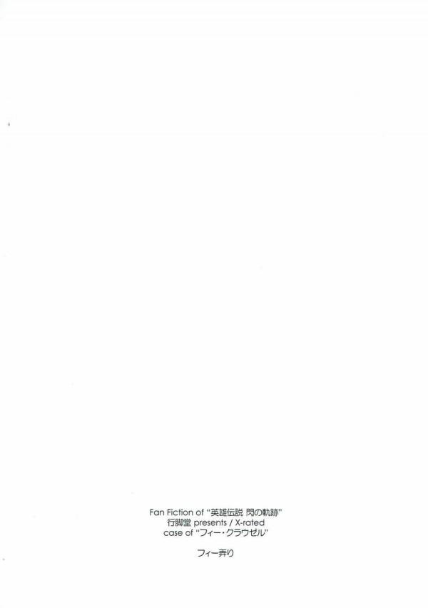 【英雄伝説 エロ漫画・エロ同人】アナルプラグでケツ穴拡張しながらノーパンで生活しているフィーの処女を奪うリィン。 (21)