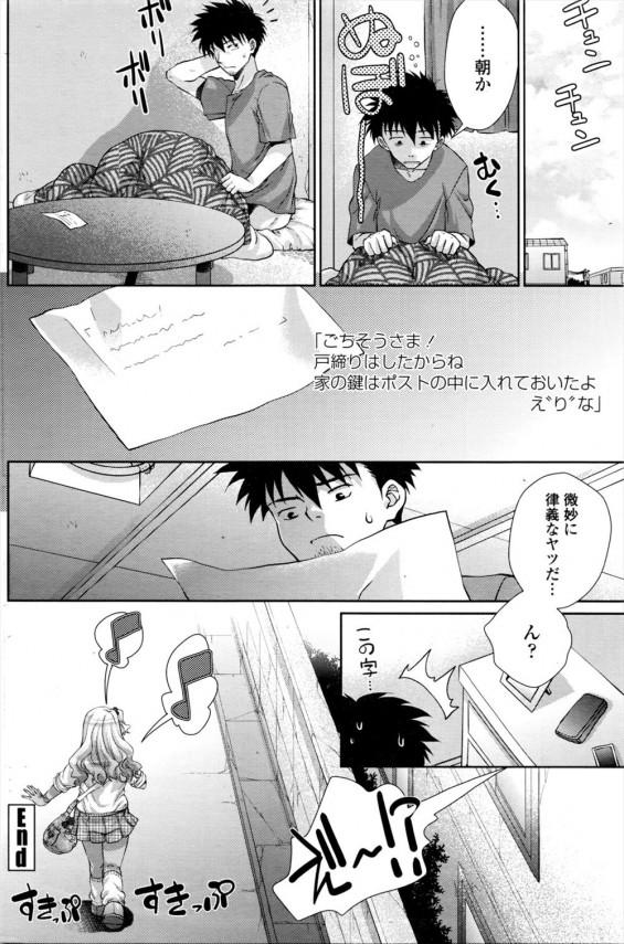 【エロ漫画】黒ギャルに泊めて欲しいと言われてエッチさせてくれるという誘惑につい負けて生ハメセックスするwwwwwwww (20)