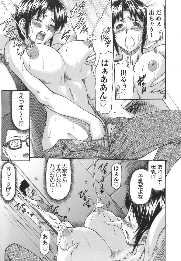 巨乳な大家さんが母乳を吹き出してオナニーしているところを見るとシックスナインしたりまんこに中出しする!! (7)
